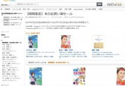 Amazon、人気タイトルが20%OFFの「夏の読書推進お買い得キャンペーン」実施中