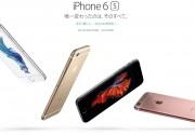 iPhone 6S、iPhone 6S Plus発表。旧機種とどこが変わった?無印iPhone 6、iPhone 5Sを比較
