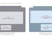 Surface Pro 4 Type Coverの比較画像を作ってみた。タッチパッドは1.4倍