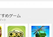 Google Playのクーポンを受け取る方法 ~GooglePlay GAME WEEK開催記念キャンペーン