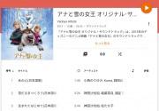Google Play Musicの定額購入でカラオケの人気曲を探してみた
