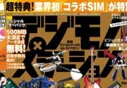 『0 SIM by So-net』毎月499MBまで完全無料のSIMカードが雑誌付録になり人気殺到!
