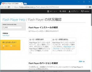 flash_verify