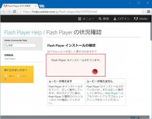 flash_verify_NG