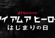 『アイアムアヒーロー はじまりの日』映画連動のオリジナルドラマ。dTVにて動画独占配信!