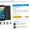 Nexus5X 16GBモデルが 31,535円! 「パンツ」ことスマホショップEXPANSYSでセール中