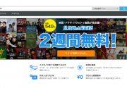 DMM、映画やアダルト動画などが500円で見放題の定額配信サービス開始!
