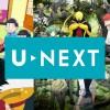 『U-NEXT』で配信中のアニメ全タイトルラインナップ一覧