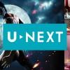 『U-NEXT』で配信中の邦画全タイトルラインナップ一覧