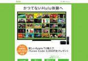Hulu、AppleTVの購入で3,000円のiTunes Codeがもらえるキャンペーン!先着10,000名まで!