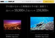 激安59,900円の50インチ4KディスプレイがDMM.makeから発売! スペックを比較