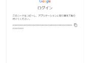 Google Publisher Toolbarで「このコードをコピーし、アプリケーションに切り替えて貼り付けてください。」メッセージがセットアップ時に出た場合