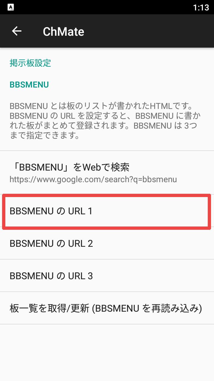 ChMate BBSMENUの登録手順(2chMate/5chMate) – クラベル