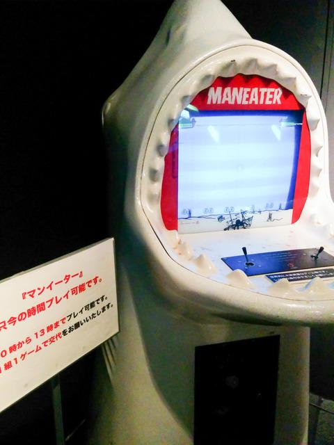 ゲーム『マンイーター』の筐体画像
