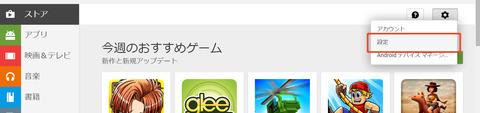 Google Playのクーポンを受け取る方法 画面右上の歯車 → [設定] をクリックします。