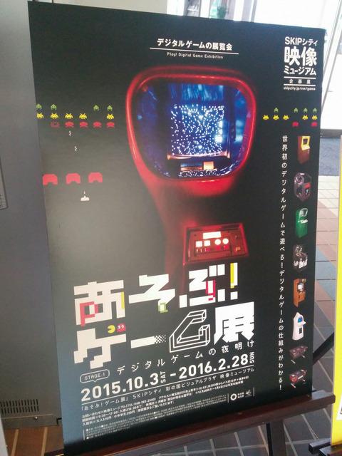 『あそぶ!ゲーム展』のポスター画像